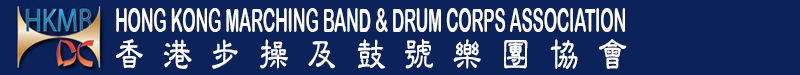 Hong Kong Marching Band & Drum Corps Association